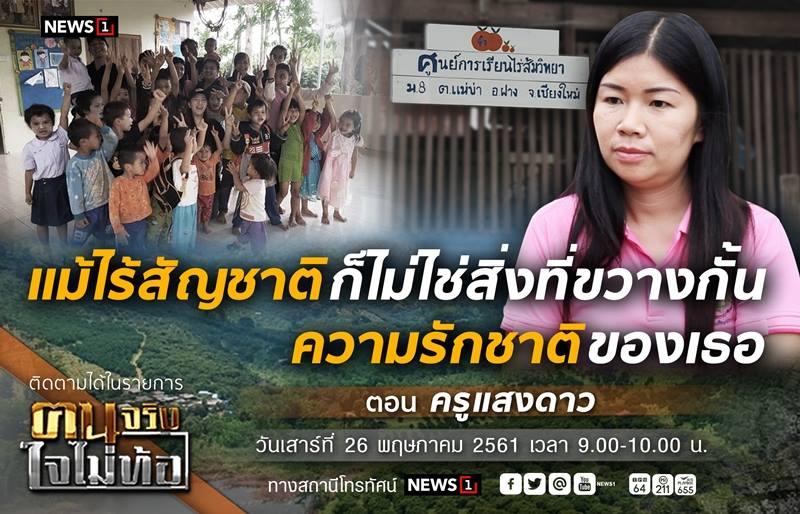 """บัตร ปชช.ไม่สำคัญเท่าความเป็นคน! """"แสงดาว"""" ครูดอยชาวไทยใหญ่ยอมอุทิศชีวิตเพื่อเด็กไร้สัญชาติ"""
