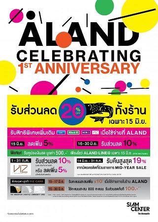 """ร้าน """"ALAND"""" มัลติแบรนด์จากเกาหลีแห่งแรก ณ สยามเซ็นเตอร์ มอบโปรโมชันพิเศษ """"ALAND Celebrating 1st Anniversary"""""""