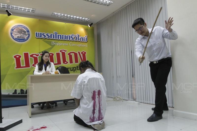 พรรคไทยศรีวิไลย์ เรียกร้องรัฐบาล เพิ่มโทษทางวินัยด้วยวิธีเฆี่ยน-โบย ข้าราชการฉ้อโกง