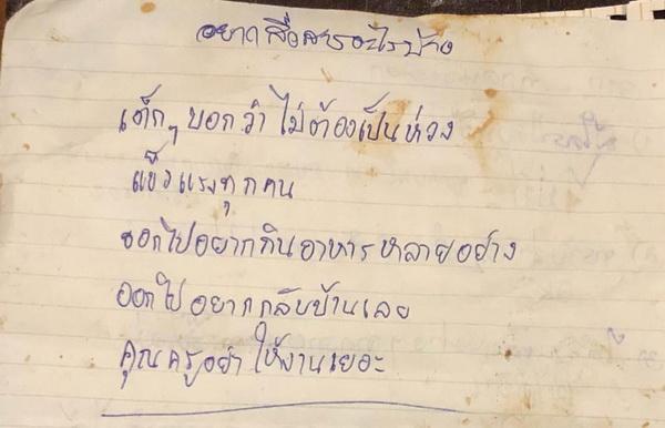 """13 หมูป่าเขียนจดหมายน้อยสื่อสารพ่อแม่ """"โค้ชเอก"""" ขอโทษผู้ปกครองทุกคน"""