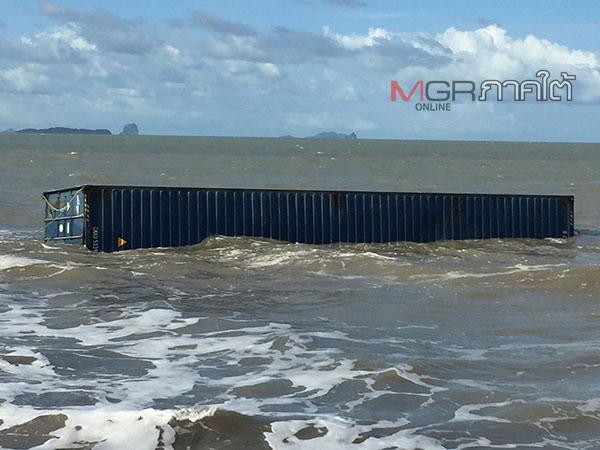 คลื่นสูง 5 เมตร ซัดเรือบรรทุกตู้คอนเทนเนอร์ตกทะเลตรัง 16 ตู้ โชคดีลูกเรือปลอดภัย