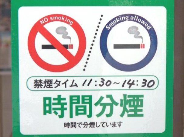 ป้ายบอก ห้ามสูบบุหรี่เฉพาะเวลา 11.30-14.30 น.
