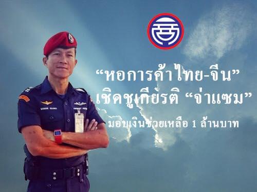 """""""หอการค้าไทย-จีน"""" เชิดชูเกียรติ """"จ่าแซม วีรบุรุษถ้ำหลวง"""" มอบเงินช่วยเหลือ 1 ล้านบาท หลังพิธีศพเสร็จสิ้น"""