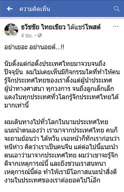 รองปลัด ยธ.ยกเคส 13 หมูป่าสร้างคุณูปการมหาศาลต่อประเทศและโลก วอนคนไทยอย่าเยอะ