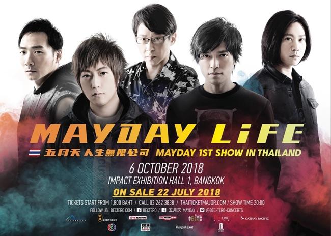 """วงร็อคไต้หวัน """"เมย์เดย์"""" เตรียมระเบิดความมันส์ครั้งแรกในเมืองไทย 6 ต.ค.นี้"""