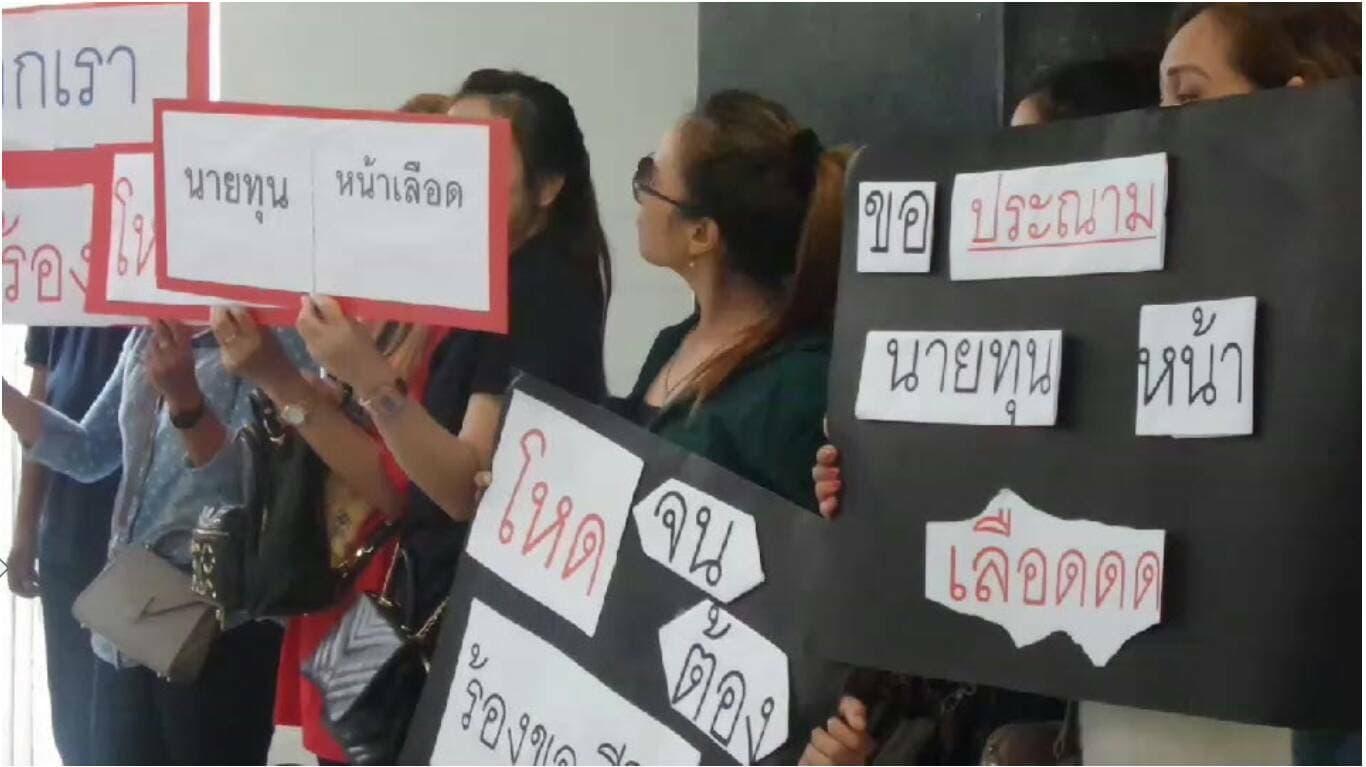"""ถึงคิว """"เมืองไทยแคปปิตอล"""" ศาลนัดไต่สวนคิดดอกเบี้ยโหด หลังลูกค้ารวมตัวฟ้อง"""