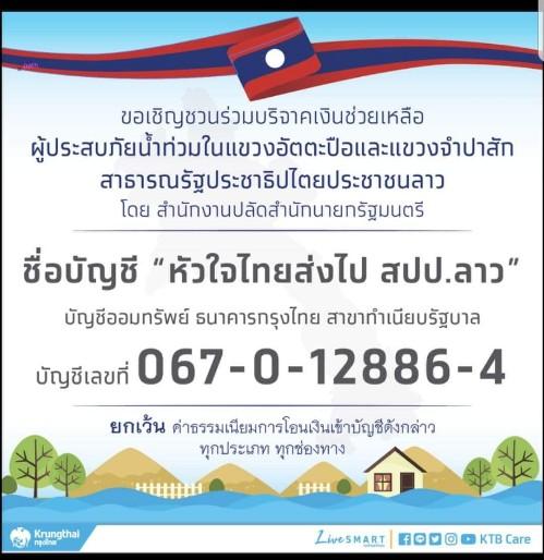 กรุงไทยเสียใจและเฝ้าติดตามกรณีการทรุดตัวของเขื่อนดินย่อยใน สปป.ลาว