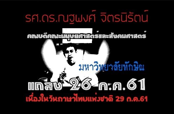 """[In Clip] """"อำนาจสองหน้า ภาษาสองบท"""" คำแถลงคณบดีคณะมนุษยศาสตร์ฯ 'ม.ทักษิณ' เนื่องในวันภาษาไทยแห่งชาติ"""