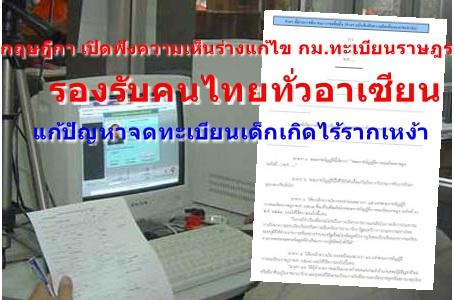 กฤษฎีกา เปิดฟังความเห็นร่างกม.ทะเบียนราษฎร รองรับคนไทยทั่วอาเซียน แก้ปัญหาจดทะเบียนเด็กเกิดไร้รากเหง้า