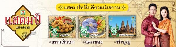 """เซเว่น อีเลฟเว่น ชวนคนไทยสืบสานวัฒนธรรมไทย เปิดตัวแคมเปญ """"แสตมป์แห่งสยาม"""""""