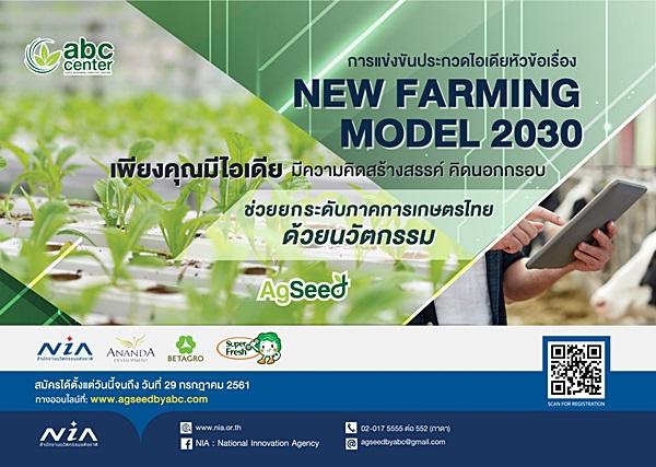 ชวนร่วมประกวดไอเดียนวัตกรรมรับโลกเกษตร 2030