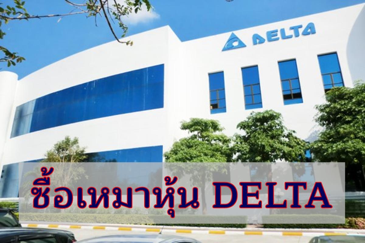 ซื้อเหมาหุ้น DELTA / สุนันท์ ศรีจันทรา