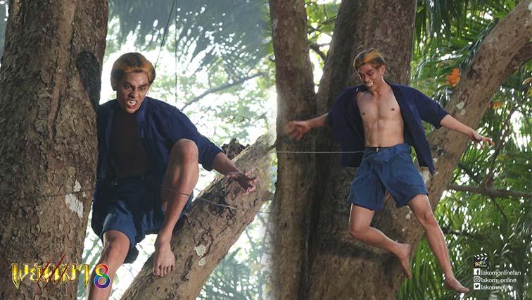 """""""เอี๊ยง"""" ระบม!!  โหนสลิง ปีนต้นไม้ ลุยตะปบ """"เหม-ต้น"""" ขวัญกระเจิง"""