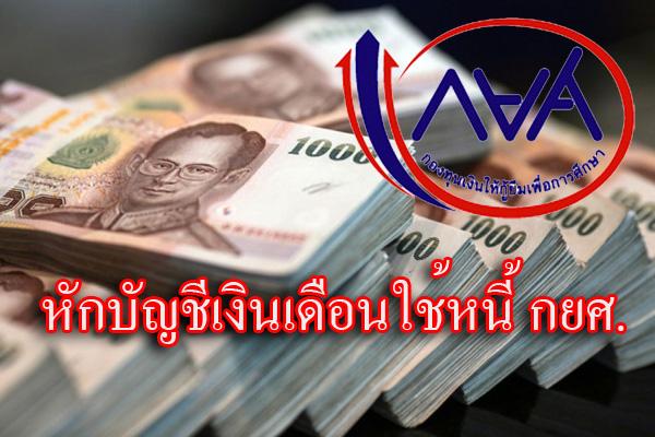 นิด้าโพลเผย คนไทย 64% หนุนหักบัญชีเงินเดือน ดัดหลังเบี้ยวหนี้ กยศ.