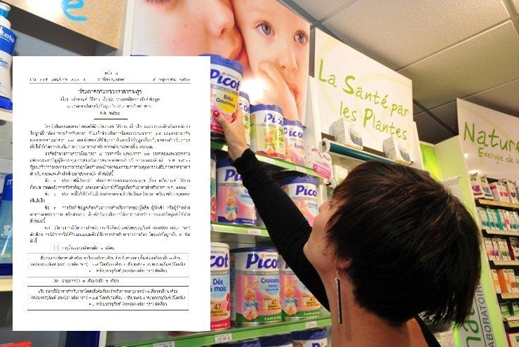 """เปิด 5 หลักเกณฑ์ กม.ลูก ชี้ ฉลาก """"นมผงทารก"""" ต้องระบุจำนวนและราคาที่ต้องซื้อต่อเดือน"""