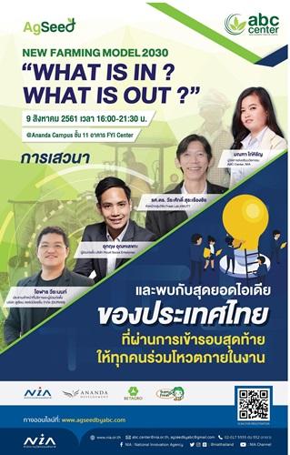 NIA หาสุดยอดไอเดีย New Farming Model 2030  พลิกโฉมฟาร์มเกษตรของไทย
