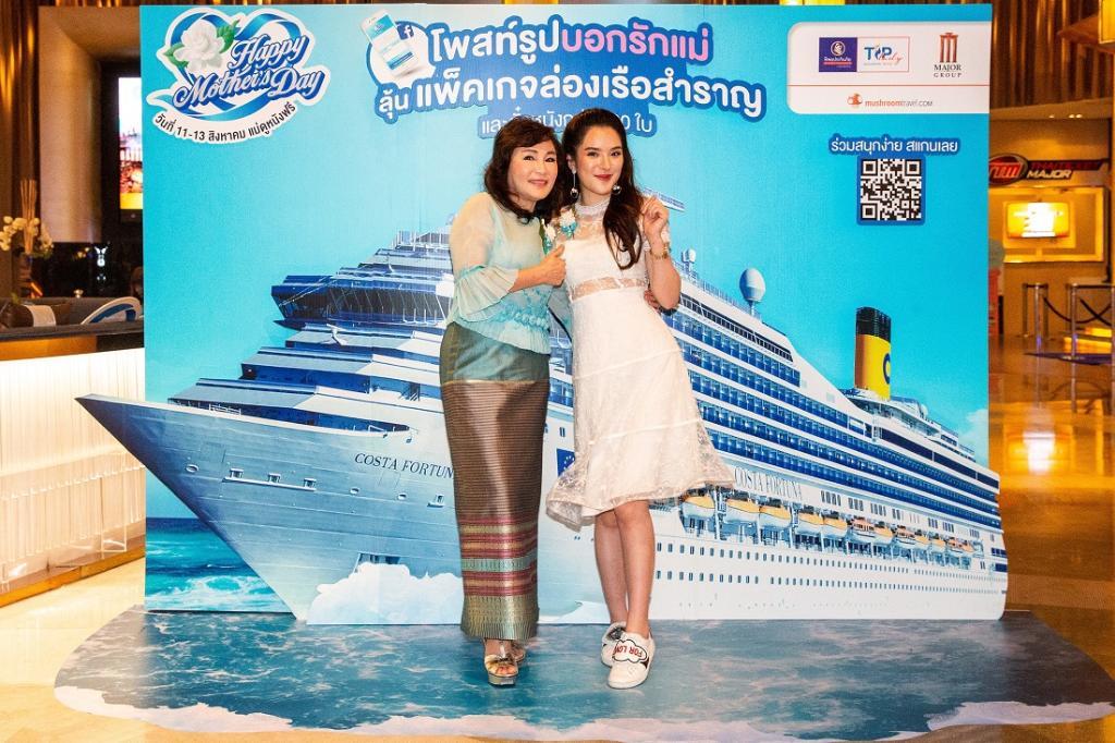 เมเจอร์ ซีนีเพล็กซ์ กรุ้ป ร่วมกับ ทิพยประกันภัย ชวนบอกรักแม่ พาแม่ดูหนังฟรี 11-13 สิงหาคมนี้  โพสต์รูป แม่-ลูก ลุ้นแพ็คเกจล่องเรือสำราญ Costa Fortuna เที่ยว 3 ประเทศ