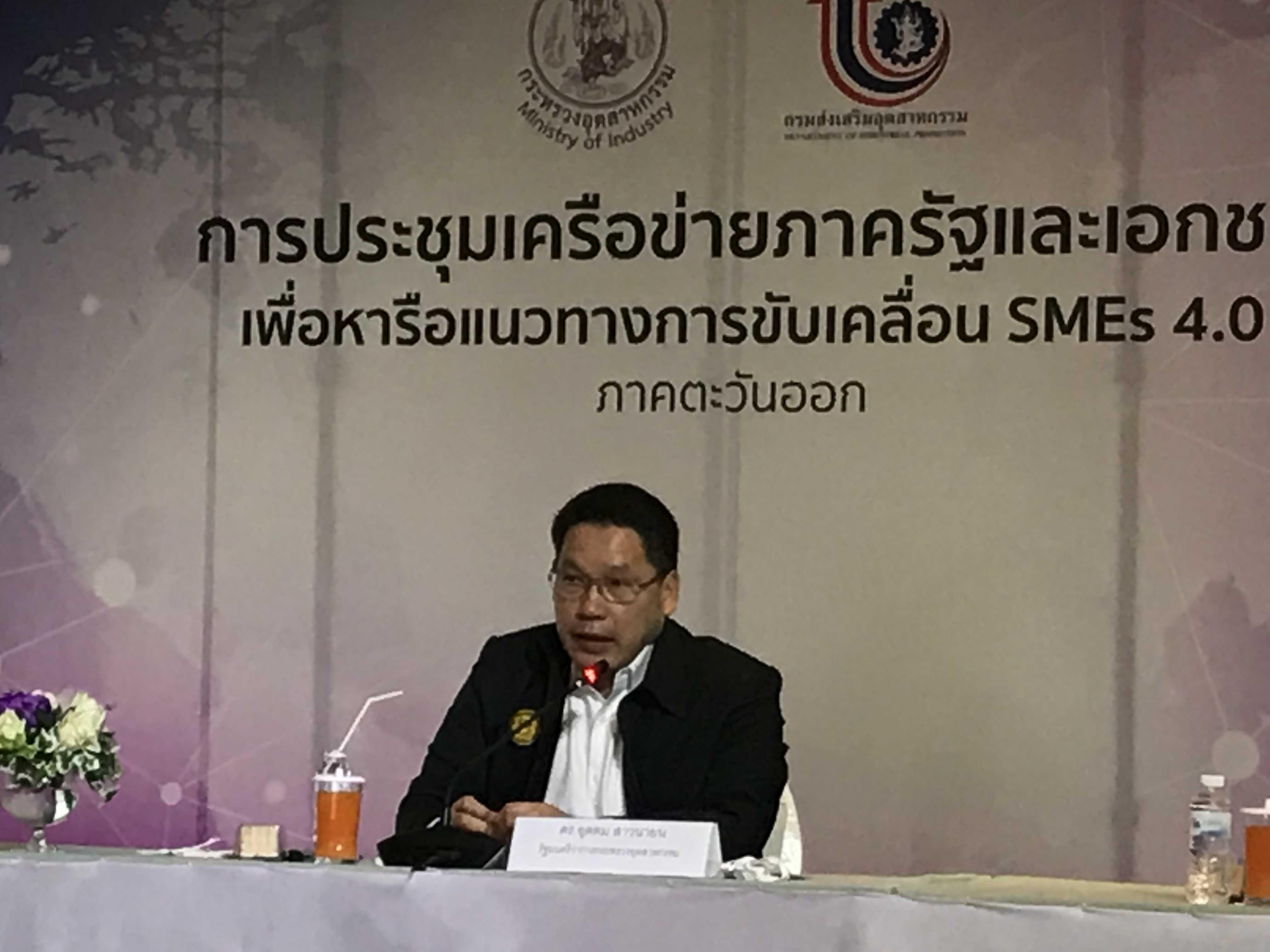 """""""อุตตม""""ถกเครือข่ายรัฐ-เอกชนปั้น SMEs ภาคตะวันออก2.5แสนราย"""