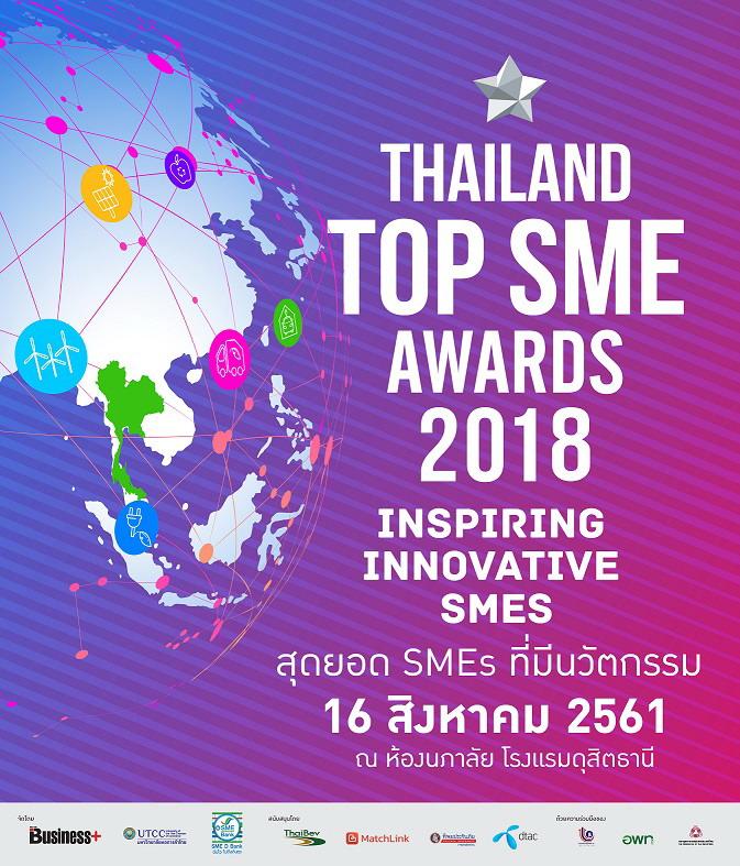 """ธพว. จับมือ ม.หอการค้าไทย เตรียมจัดงาน """"THAILAND TOP SME AWARDS 2018"""""""