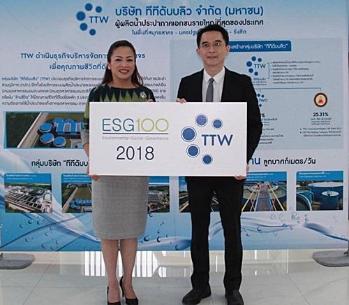 """TTW รับ """"ESG 100 Certificate"""" จากสถาบันไทยพัฒน์ เป็นปีที่ 3 ติดต่อกัน"""