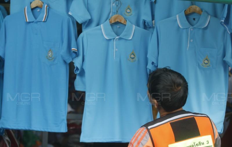 """ประชาชนเลือกซื้อเสื้อสีฟ้า อย่างคึกคัก ต้อนรับ""""วันแม่แห่งชาติ"""""""
