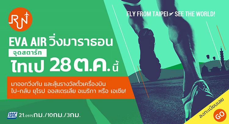 EVA Air เตรียมจัดวิ่งมาราธอนนานาชาติ ณ กรุงไทเป ประเทศไต้หวัน ปลายเดือนต.ค.นี้
