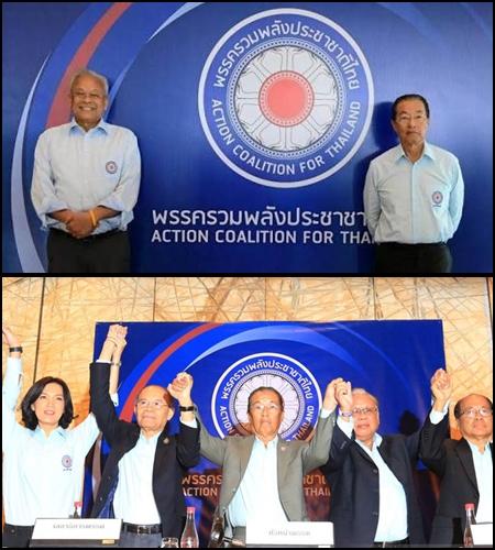 นายสุเทพ เทือกสุบรรณ ผู้ร่วมก่อตั้งพรรครวมพลังประชาชาติไทย(รปช.), ม.ร.ว.จัตุมงคล โสณกุล ซึ่งได้รับเลือกเป็นหัวหน้าพรรค และผู้ได้รับเลือกเป็นกรรมการบริหารพรรคบางส่วน