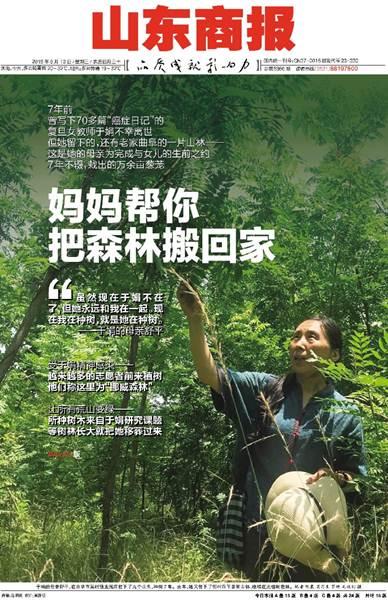 """สื่อจีน """"ซันตงซางเป้า"""" (山东上报商报) ติดตามการปลูกป่าของซูผิง ที่ปีนี้ล่วงเข้าปีที่ 7"""