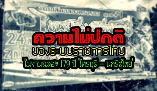 """ความไม่ปกติ! ของระบบราชการไทย ในงานฉลอง 179 ปี 'ไทรบุรี – นครีสโตย' """"ควรไปต่อหรือพอก่อน!?"""""""