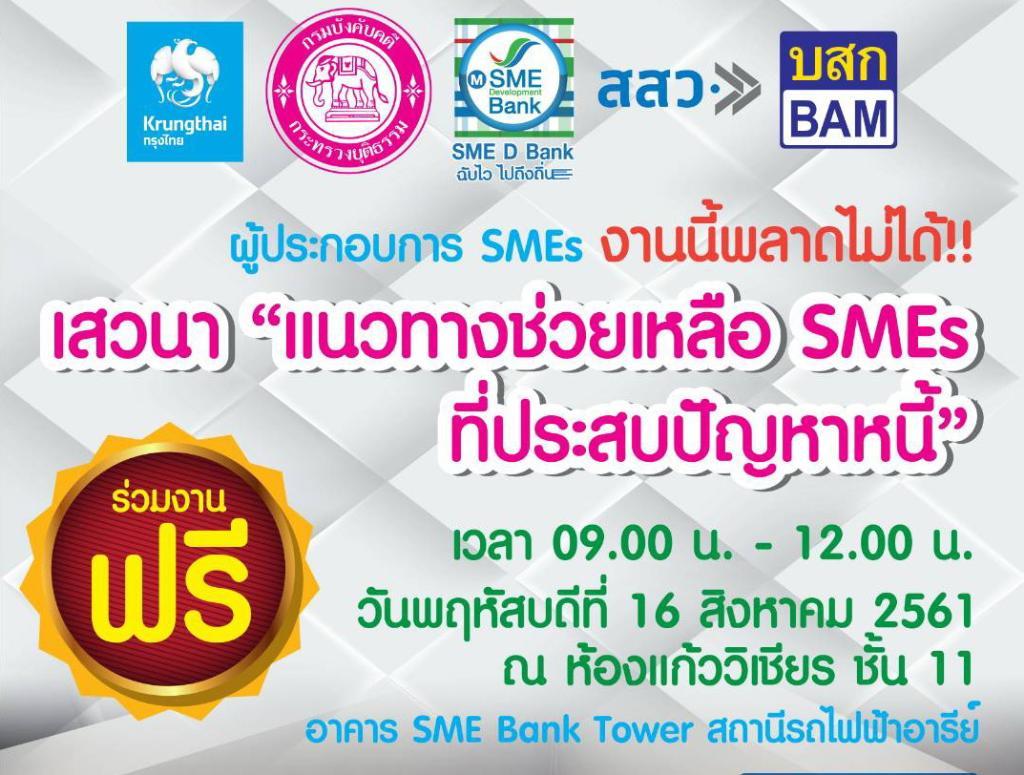 ธพว. ร่วม กรมบังคับคดี ช่วย SMEs ไกล่เกลี่ยหนี้ธุรกิจ