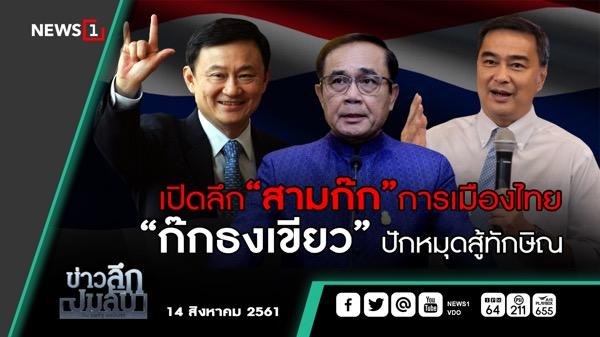 """ข่าวลึกปมลับ : เปิดลึก""""สามก๊ก""""การเมืองไทย """"ก๊กธงเขียว""""ปักหมุดสู้ทักษิณ"""