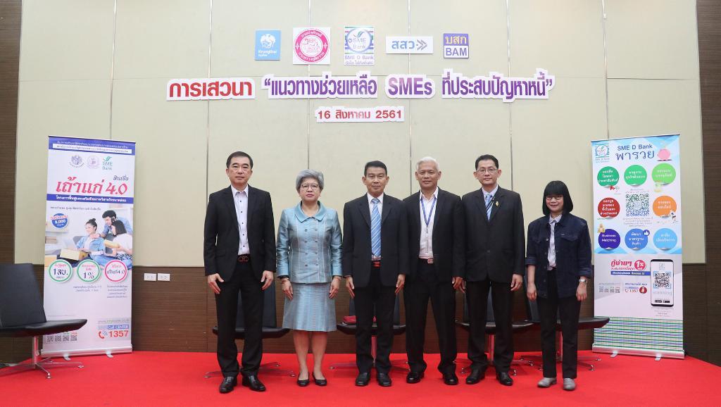 """ธพว.จัดเสวนา """"แนวทางช่วยเหลือ SMEs ที่ประสบปัญหาหนี้""""ผู้เข้าร่วมกว่า 120 ราย"""