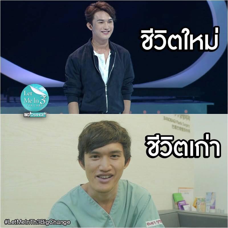 ภาพจากรายการ Let Me In Thailand