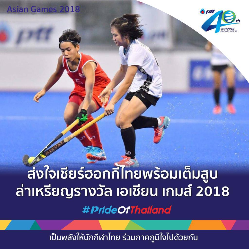 ส่งใจเชียร์ฮอกกี้ไทยพร้อมเต็มสูบล่าเหรียญรางวัล เอเชียน เกมส์ 2018