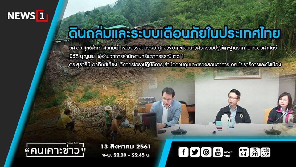 """ย้อนฟัง """"ดินถล่มและระบบเตือนภัยในประเทศไทย"""" เหตุเกิดจากอะไร ทำไมยังคงมีดินถล่มอีกหลายพื้นที่"""