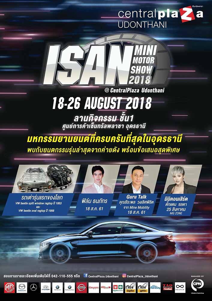 ศูนย์การค้าเซ็นทรัลพลาซา อุดรธานี ทุ่มงบจัดยิ่งใหญ่ ISAN Mini Motor Show 2018 มหกรรมยานยนต์ที่ครบครันที่สุดในจังหวัดอุดรธานี