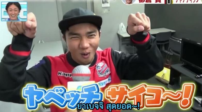 """ถ่อมตัวสุดๆ """"ชนาธิป"""" ให้สัมภาษณ์สื่อญี่ปุ่นหลังซัลโวประตูสุดสวย (คลิป)"""
