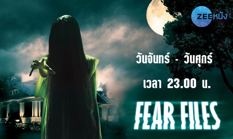 """""""ช่องซีหนัง"""" ส่ง """"FEAR FILES"""" ลงจอ ซีรีส์อินเดียสยองขวัญที่ชาวไทยห้ามพลาด"""