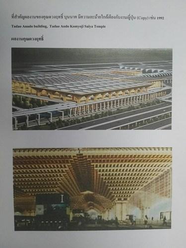 """ประมูลสร้างอาคารเฟส 2 สุวรรณภูมิฉาว กลุ่ม""""ดวงฤทธิ์""""คว้างานกก.ส่อไม่เป็นธรรม"""