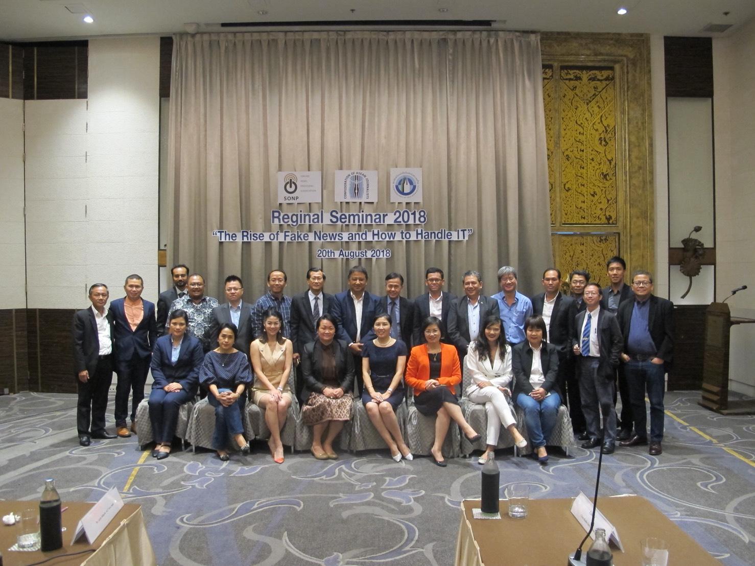 จบอย่างสวยงามงาน Regional Seminar 2018 ถกแก้ข่าวปลอม เน้นประชาชนรู้เท่าทัน