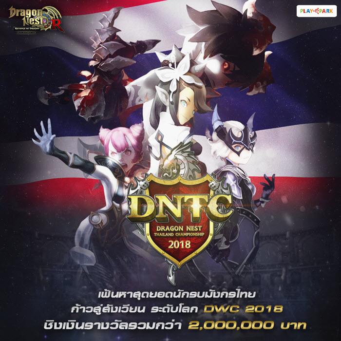 """""""Dragon Nest"""" เปิดศึกชิงแชมป์ประเทศไทย มุ่งสู่ระดับโลก!"""