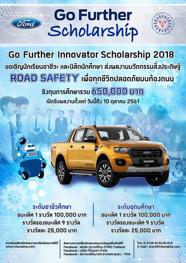 """Go Further Innovator Scholarship 2018 """"ความปลอดภัย คือสิ่งสำคัญบนท้องถนน"""""""