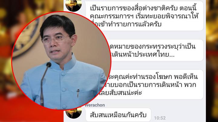 """ขนาดโฆษกรัฐยังสับสน! สื่อนอกแอบอ้าง """"เดินหน้าประเทศไทย"""" สัมภาษณ์หมูป่า อ้าง คกก.ทยอยอนุญาต"""