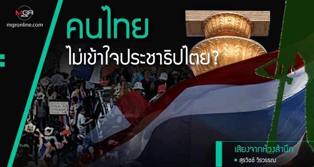 คนไทยไม่เข้าใจประชาธิปไตย?