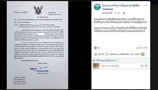 """""""หม่อง ทองดี""""ขยับใกล้ได้รับสัญชาติไทย-กรมการปกครองลงนามแล้วมีคุณสมบัติครบ"""