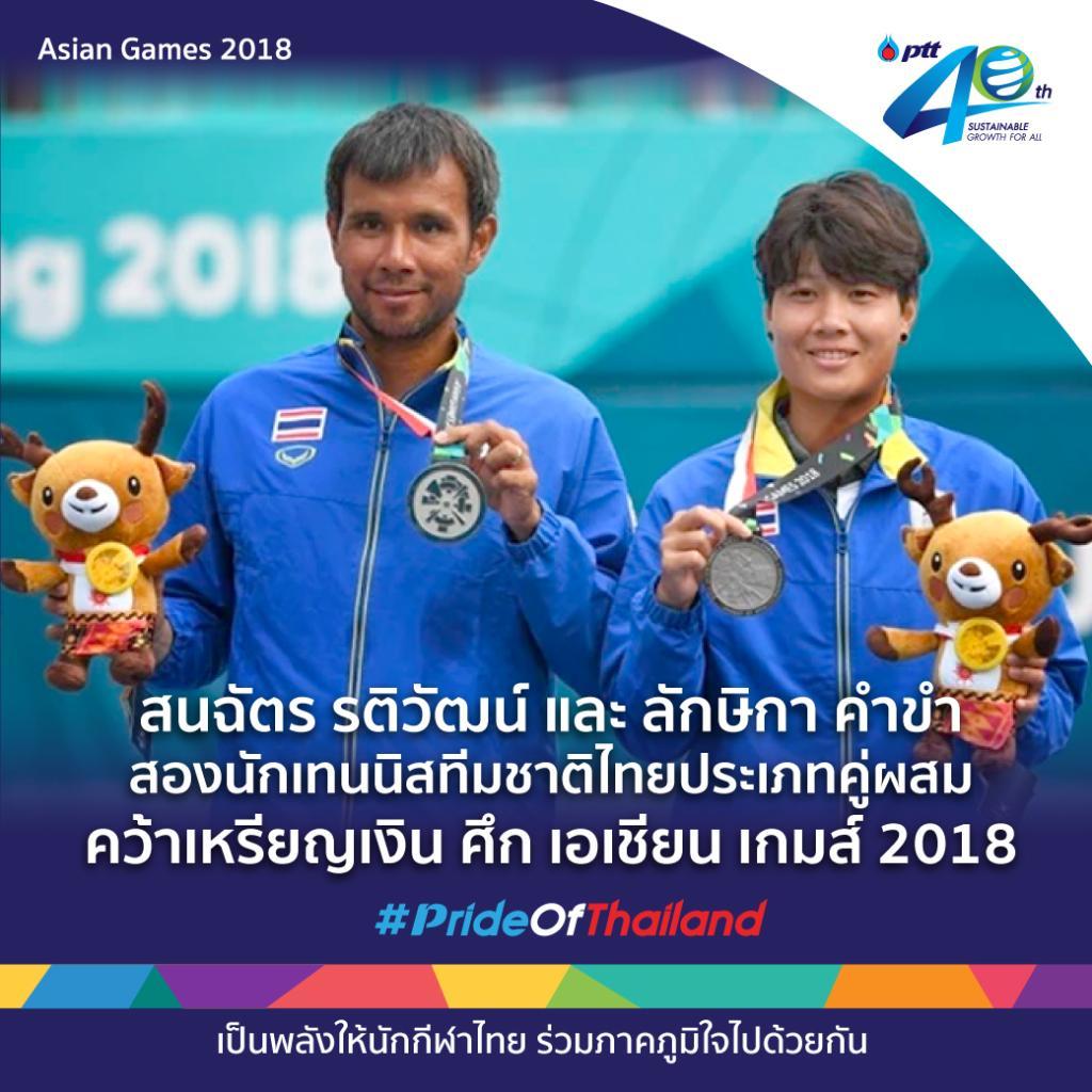 สนฉัตร รติวัฒน์ และ ลักษิกา คำขำ  สองนักเทนนิสทีมชาติไทยประเภทคู่ผสม คว้าเหรียญเงิน