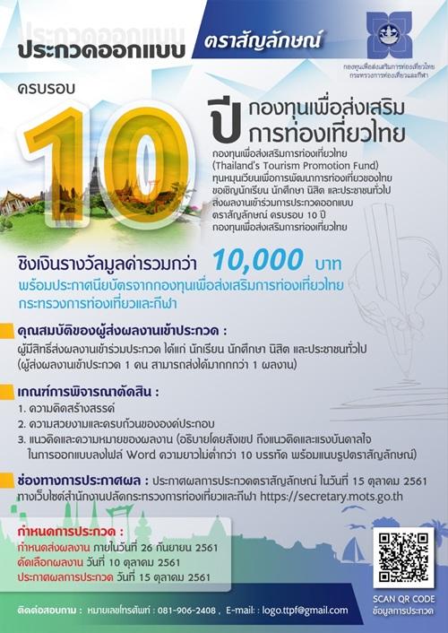 กองทุนเพื่อส่งเสริมการท่องเที่ยวไทย กระทรวงการท่องเที่ยวและกีฬา ประกวดออกแบบตราสัญลักษณ์ ครบรอบ 10 ปี ชิงเงินรางวัล 1 หมื่นบาท