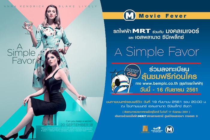 """สมาชิก MRT Club ชมภาพยนตร์ """"A Simple Favor"""" ฟรี! ก่อนใคร"""