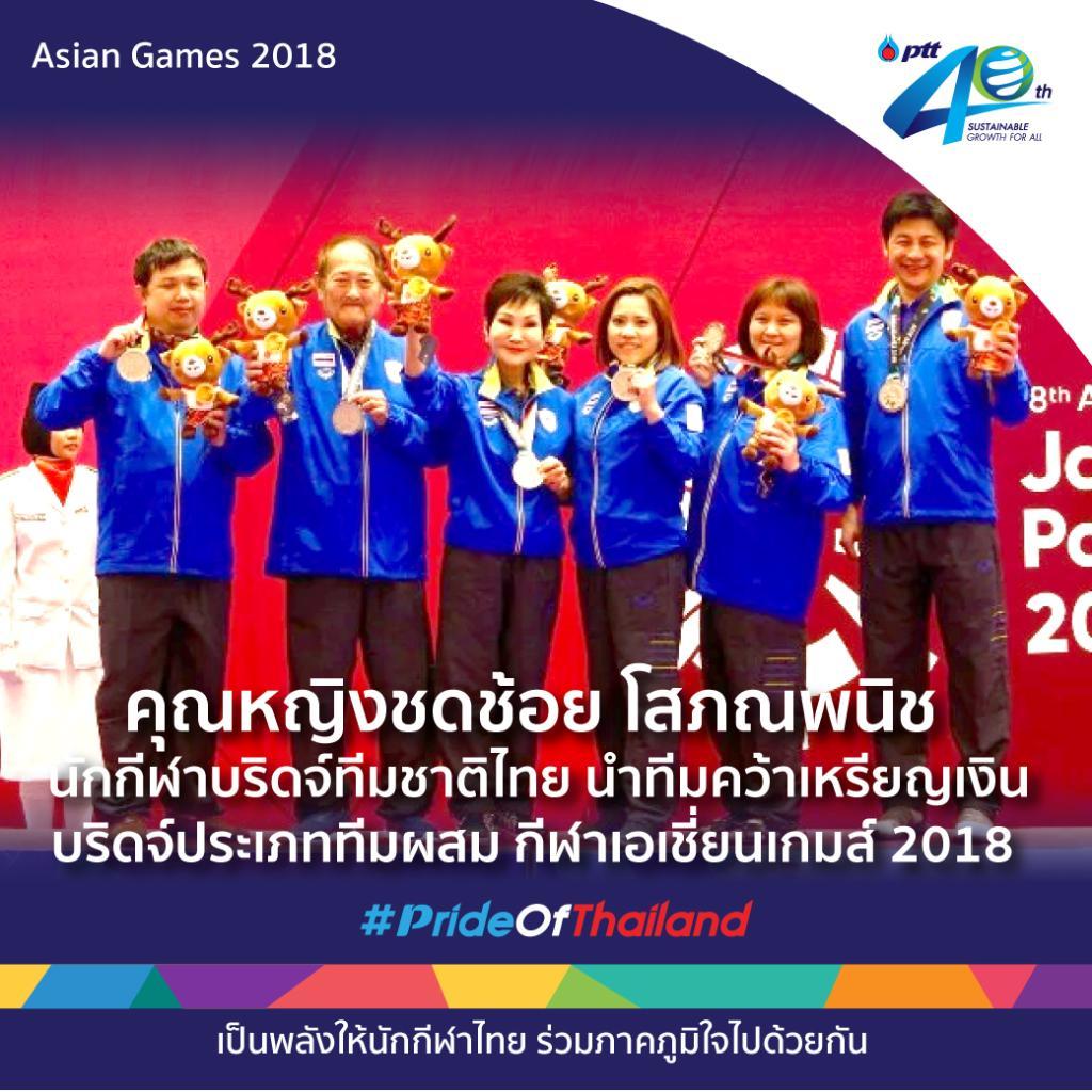 นักกีฬาบริดจ์ทีมชาติไทย นำทีมคว้าเหรียญเงิน บริดจ์ประเภททีมผสม อชก.2018