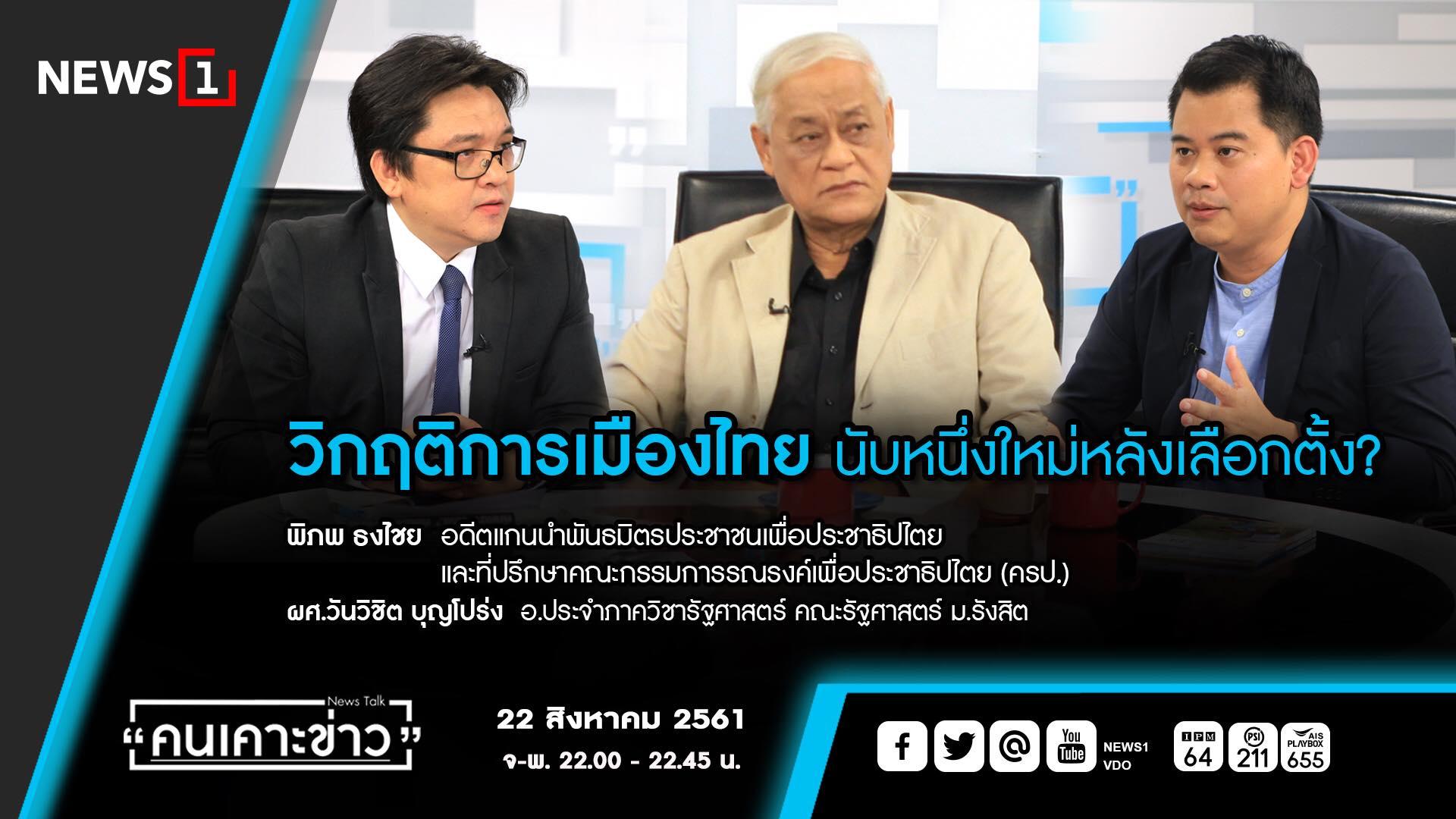 วิกฤติการเมืองไทย นับหนึ่งใหม่หลังเลือกตั้ง?